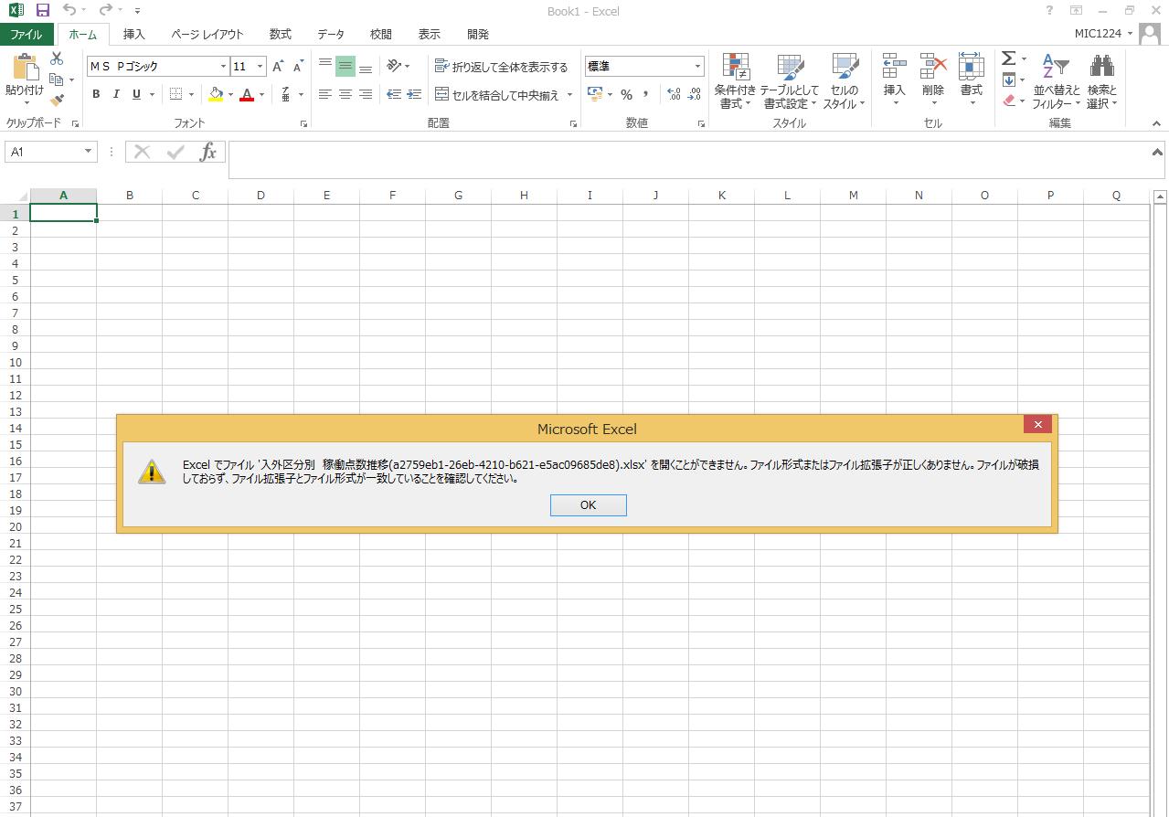 ありません 正しく が ファイル 拡張 子 Excel ファイル または 形式